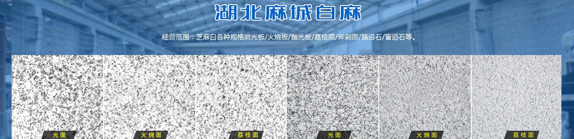 芝麻白板材石材厂